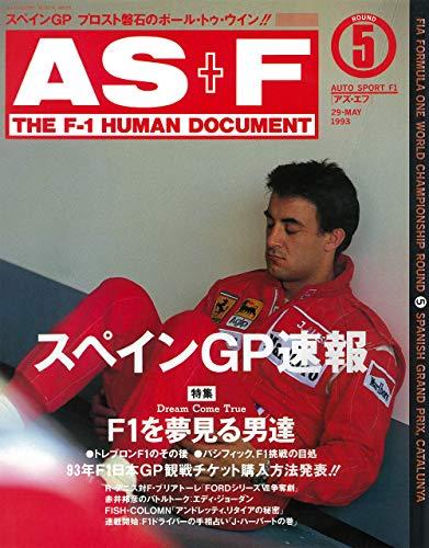 AS+F(アズエフ)1993 Rd05 スペインGP号 [雑誌]