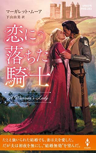 恋に落ちた騎士 (ハーレクイン・ヒストリカル・スペシャル)