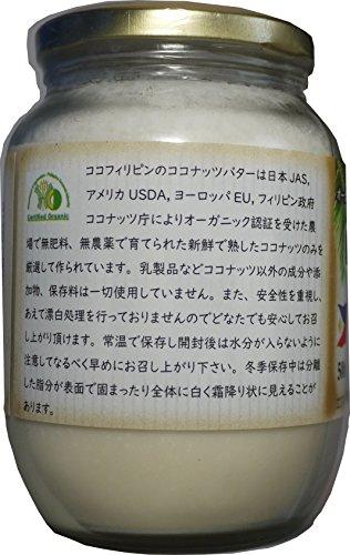 ココフィリピン<有機JAS認定>オーガニックココナッツバター500ml安心の無漂白すりおろしココナッツ