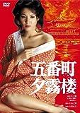 五番町夕霧楼[DVD]