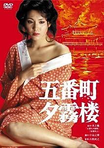 五番町夕霧楼(1980)