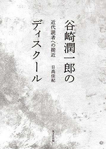 谷崎潤一郎のディスクール―近代読者への接近