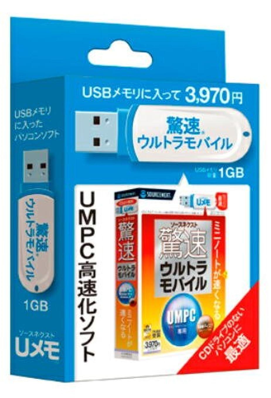 ヘッジアクション祈りソースネクスト 驚速ウルトラモバイル USBメモリ版 ミニパッケージ