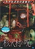 地図から消えた村 杉沢村の呪い[BWD-1451][DVD]