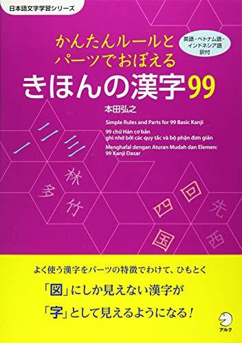 かんたんルールとパーツでおぼえる きほんの漢字99 (日本語文字学習シリーズ)の詳細を見る