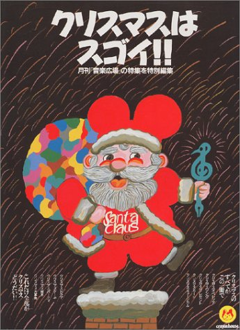 クリスマスはスゴイ!!