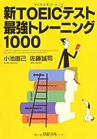 新TOEICテスト最強トレーニング1000 (PHP文庫)