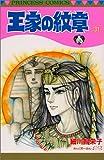 王家の紋章 (31) (Princess comics)