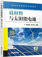 硅材料与太阳能电池