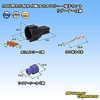 住友電装 090型 RS 防水 6極 オスカプラー・端子セット 黒色 リテーナー付属