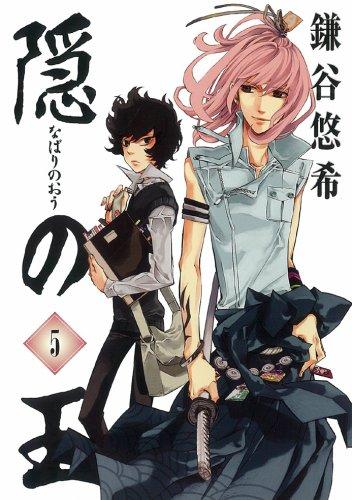 隠の王 5 (Gファンタジーコミックス)