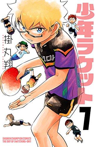 少年ラケット 7 (少年チャンピオン・コミックス) - 掛丸翔