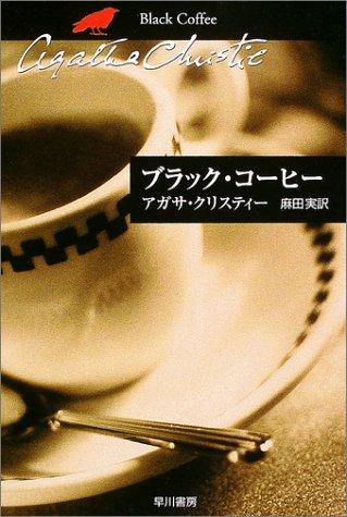 ブラック・コーヒー (ハヤカワ文庫―クリスティー文庫)