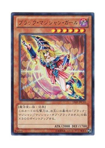 遊戯王OCG Dark Magician Girl ブラック・マジシャン・ガール ウルトラレア 15AY-JPC10-UR
