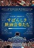 すばらしき映画音楽たち [DVD] image