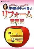 見城美枝子の本音で!リフォーム奮闘記 (New house books)