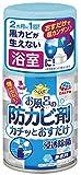 らくハピ お風呂の防カビ剤 カチッとおすだけ 無香料 50ml