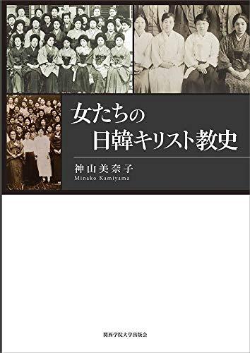 女たちの日韓キリスト教史 (名古屋学院大学総合研究所研究叢書 33)