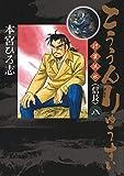 こううんりゅうすい〈信長〉 8 (ヤングジャンプコミックス)