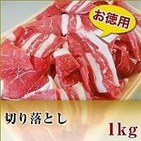 国産牛 切り落とし お徳用パック (1Kg)