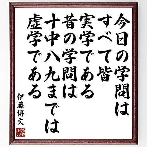伊藤博文の名言書道色紙「今日の学問はすべて皆、実学である、昔の学問は十中八九までは虚学である、」額付き/受注後直筆(Z7677)