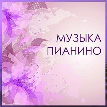 Музыка пианино - Музыка релакс, песни для релаксации, гармония и медитации
