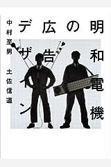 明和電機の広告デザイン 大型本