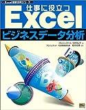 仕事に役立つExcelビジネスデータ分析 Excel徹底活用シリーズ