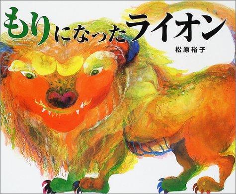 もりになったライオン (絵本の時間)