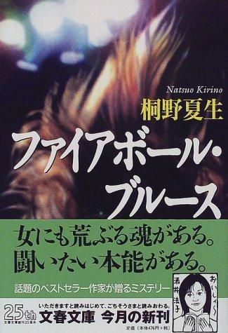 ファイアボール・ブルース (文春文庫)