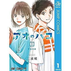 """アオのハコ 1 (ジャンプコミックスDIGITAL)"""""""