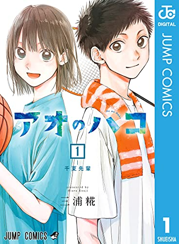 アオのハコ 1 (ジャンプコミックスDIGITAL) Kindle版