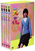 NHK連続テレビ小説 天花 完全版 DVD-BOX 第1集