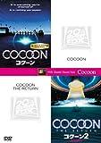 【お得な2作品パック】「コクーン」+「コクーン2/遙かなる地球」(初回生産限定) [DVD] image