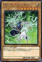 遊戯王カード PSYフレーム・ドライバー(ノーマル) リンク・ヴレインズ・パック2(LVP2) | サイ 通常モンスター 光属性 サイキック族 ノーマル