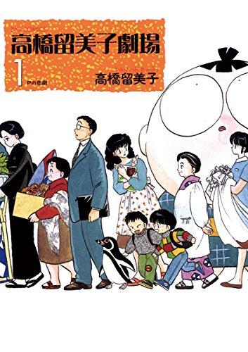 高橋留美子劇場(1) (ビッグコミックス)の拡大画像