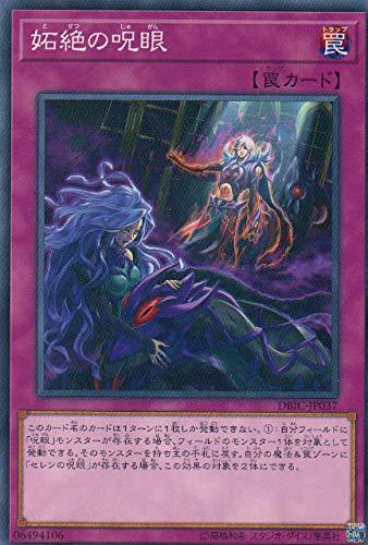 遊戯王 DBIC-JP037 妬絶の呪眼 (日本語版 ノーマル) インフィニティ・チェイサーズ