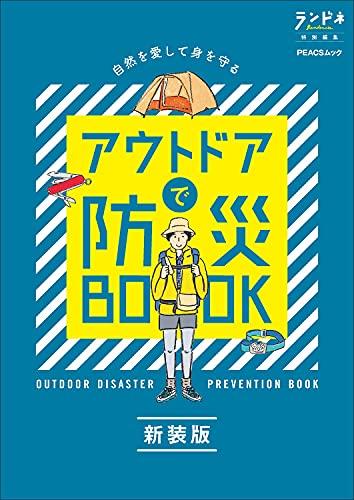 ランドネ特別編集 アウトドアで防災BOOK 新装版 (PEACSムック)