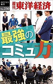 最強のコミュ力―週刊東洋経済eビジネス新書No.230