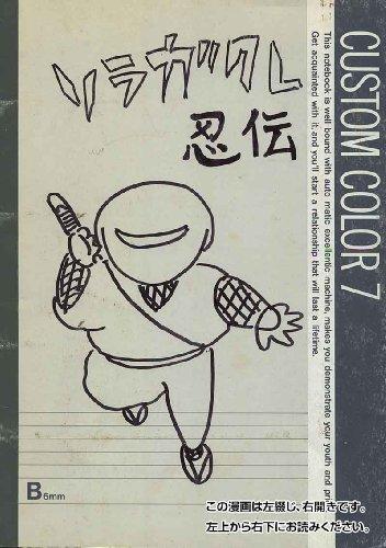 SORAGAKURE - Legendary Ninja - (Japanese Edition)
