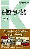 鉄道路線誕生秘話 -日本列島に線路がどんどんできていた頃- (交通新聞社新書142)