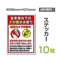 「駐車場内での犬の散歩お断り」【ステッカー シール】タテ・大 200×276mm (sticker-049-10) (10枚組)