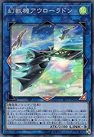 幻獣機アウローラドン スーパーレア 遊戯王 リンクヴレインズパック3 lvp3-jp051