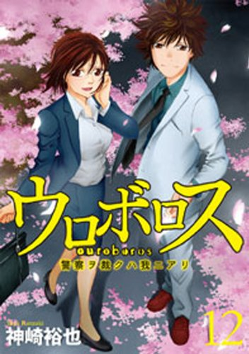 ウロボロス—警察ヲ裁クハ我ニアリ— 12巻 (バンチコミックス) - 神崎裕也