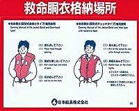 船検 救命胴衣格納場所 [ ステッカー ] 日本船具株式会社 船検査 ボート 漁船 ヨット