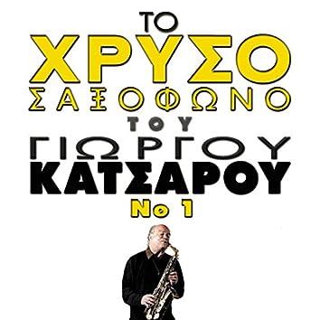 To Chryso Saxofono Tou Giorgou Katsarou, Vol. 1