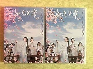 中国ドラマ『如意芳霏』DVD-BOX The Blooms at Ruyi Pavilion キクちゃん 張哲瀚 全話 中国盤