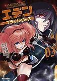 とらわれのエデン プライム・ローズ 3 (TCコミックス)