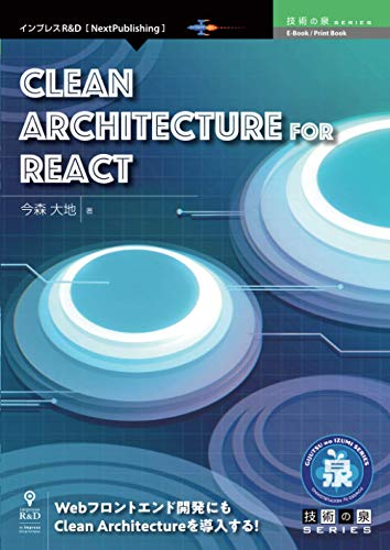 Clean Architecture for React (技術の泉シリーズ(NextPublishing))