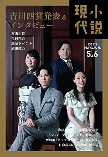 小説現代 2021年 5・6月合併号 [雑誌]
